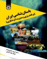 کتاب              باستان شناسی ایران