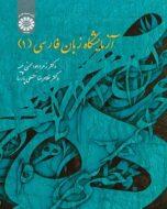 کتاب              آزمایشگاه زبان فارسی (1)