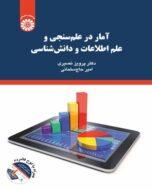 کتاب              آمار در علم سنجی و علم اطلاعات و دانش شناسی