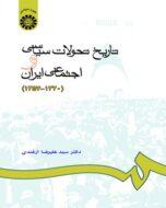 کتاب              تاریخ تحولات سیاسی و اجتماعی ایران