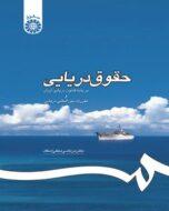 کتاب              حقوق دریایی