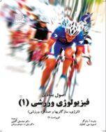 کتاب              اصول بنیادی فیزیولوژی ورزشی(جلد اول)