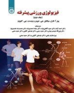 کتاب              فیزیولوژی ورزشی پیشرفته(جلد دوم)
