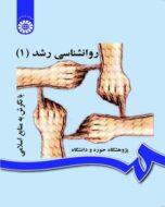 کتاب              روانشناسی رشد با نگرش به منابع اسلامی (جلد اول)
