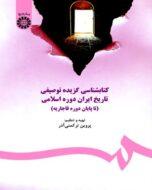 کتاب              کتابشناسی گزیده توصیفی تاریخ ایران دوره اسلامی