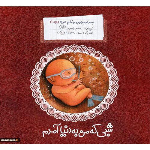 کتاب شبی که من به دنیا آمدم