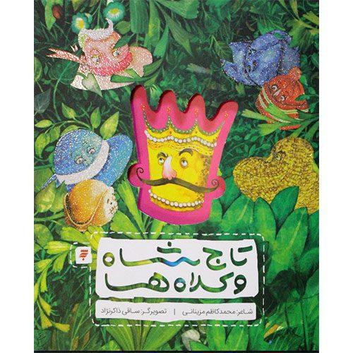کتاب تاج شاه و کلاه ها