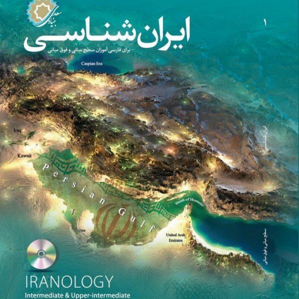 ایرانشناسی