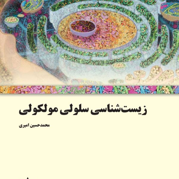 زیستشناسی سلولی مولکولی