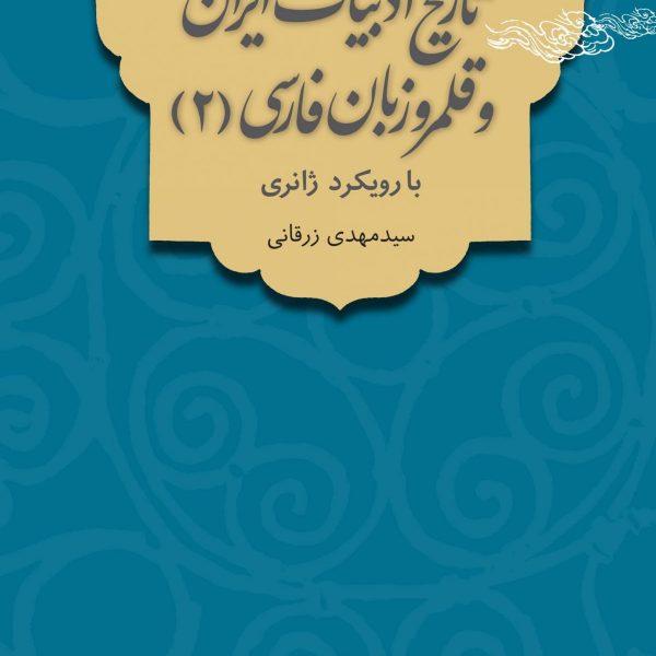 تاریخ ادبیات ایران و قلمرو زبان فارسی (2) با رویکرد ژانری