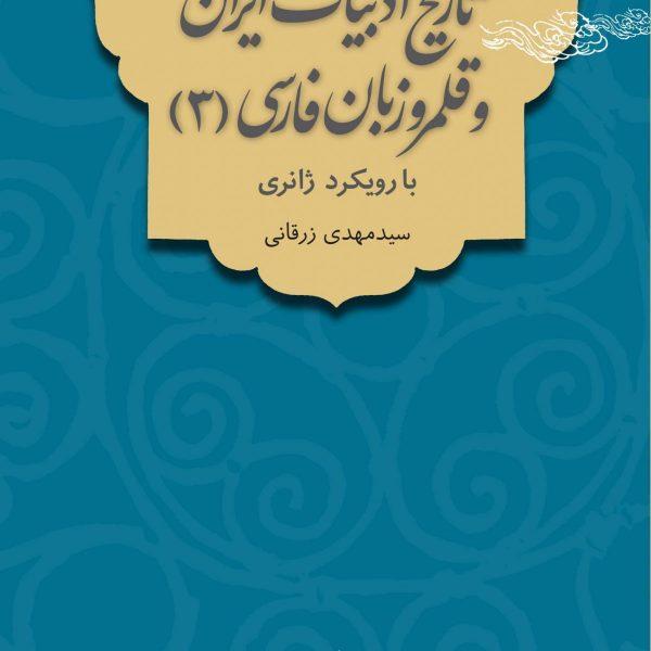 تاریخ ادبیات ایران و قلمرو زبان فارسی (3) با رویکرد ژانری