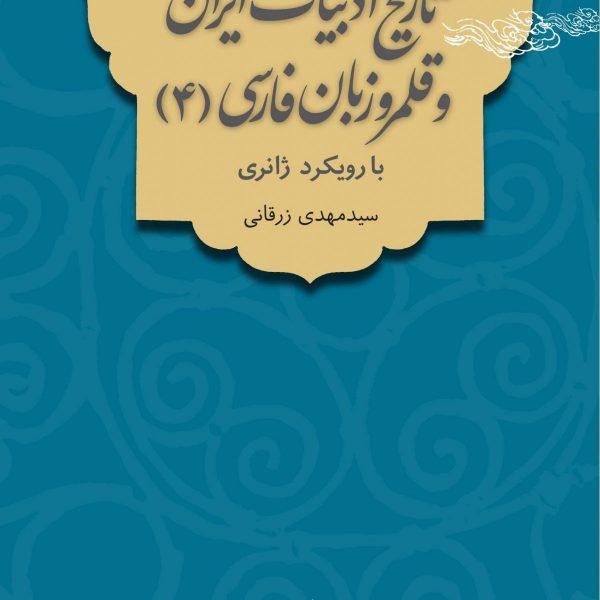 تاریخ ادبیات ایران و قلمرو زبان فارسی (۴) با رویکرد ژانری