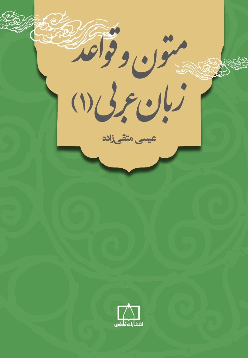 متون و قواعد زبان عربی (۱)