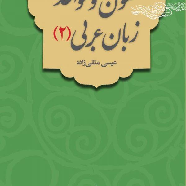 متون و قواعد زبان عربی (۲)