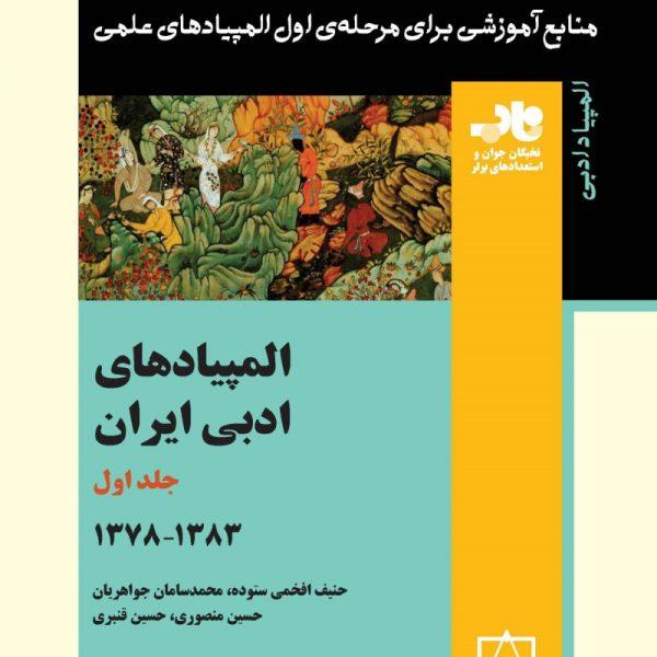 المپیادهای ادبی ایران – جلد اول – ۱۳۷۸ تا ۱۳۸۳