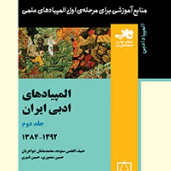 المپیادهای ادبی ایران – جلد دوم – ۱۳۸۴ تا ۱۳۹۲