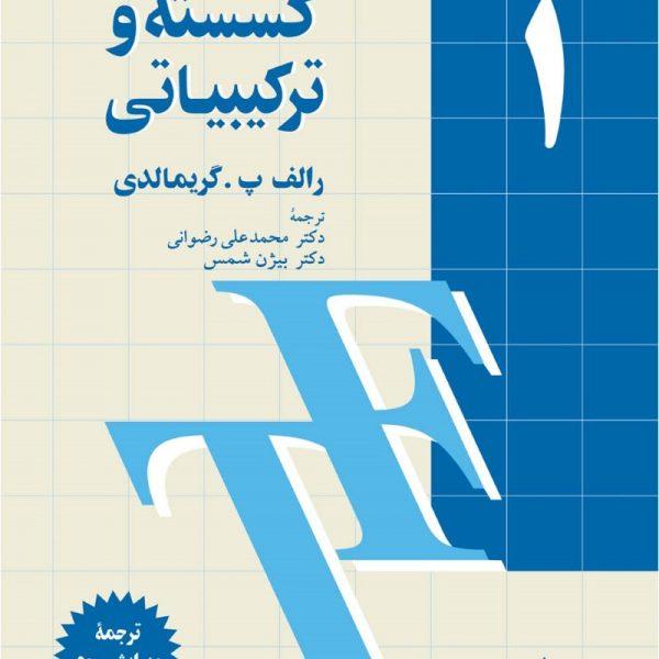 ریاضیات گسسته و ترکیبیاتی – جلد اول