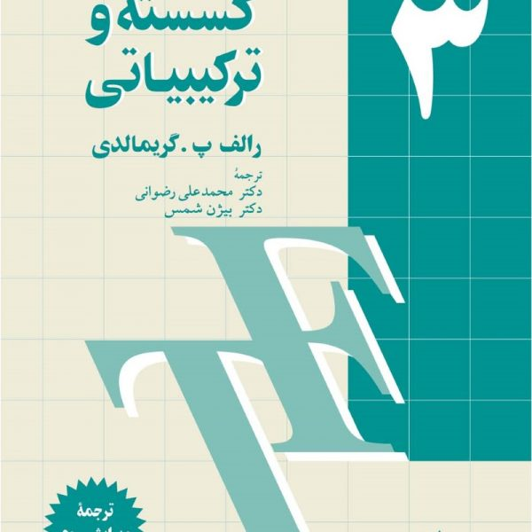 ریاضیات گسسته و ترکیبیاتی – جلد سوم