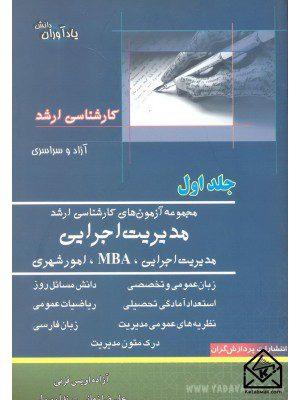 کتاب مجموعه آزمون های کارشناسی ارشد مدیریت اجرایی جلد اول
