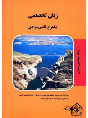 کتاب زبان تخصصی