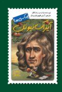 آیزاک نیوتن چه کسی بود؟