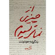 از چیزی نمی ترسیدم: زندگینامه خودنوشت قاسم سلیمانی 1335 تا 1357