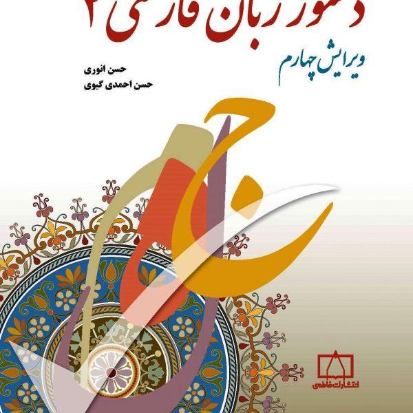 دستور زبان فارسی ۲