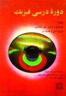 دورهٔ درسی فیزیک – جلد سوم