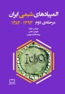 المپیادهای شیمی ایران – مرحله دوم – ۱۳۸۴ تا ۱۳۹۳