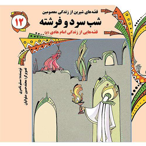 قصه های شیرین از زندگی معصومین (12): شب سرد و فرشته