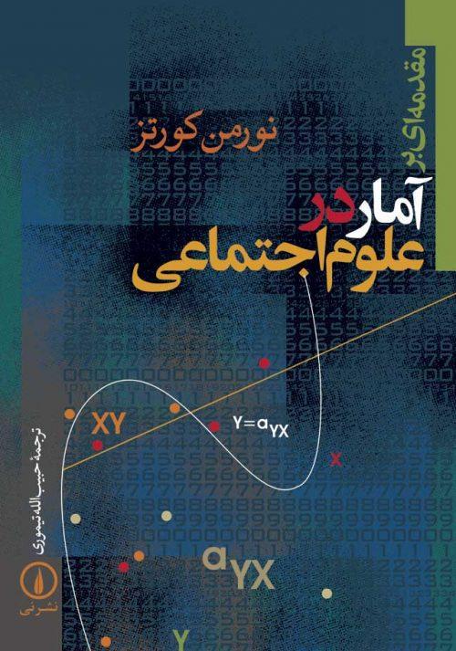 کتاب آمار در علوم اجتماعی