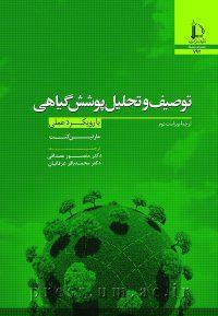کتاب توصیف و تحلیل پوشش گیاهی