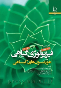کتاب فیزیولوژی گیاهی هورمون های گیاهی