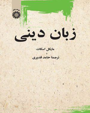 کتاب              زبان دینی