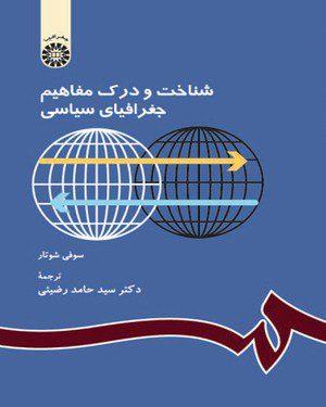 کتاب              شناخت و درک مفاهیم جغرافیای سیاسی