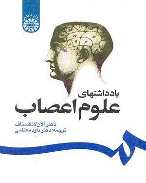 کتاب              یادداشتهای علوم اعصاب
