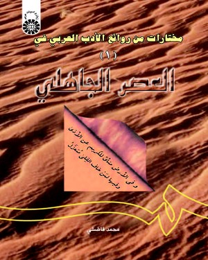 کتاب              مختارات من روائع الادب العربی (1): فی العصر جاهلی