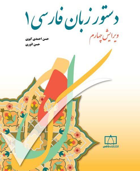 دستور زبان فارسی ۱