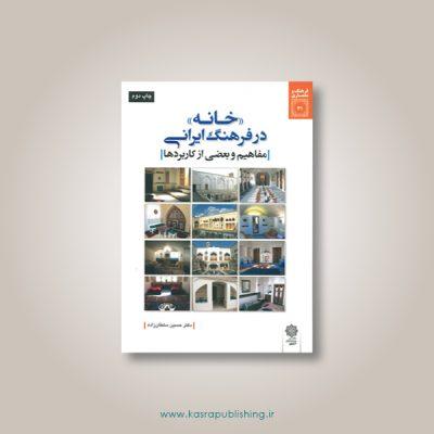 «خانه» در فرهنگ ایرانی؛ مفاهیم و بعضی از کاربردها