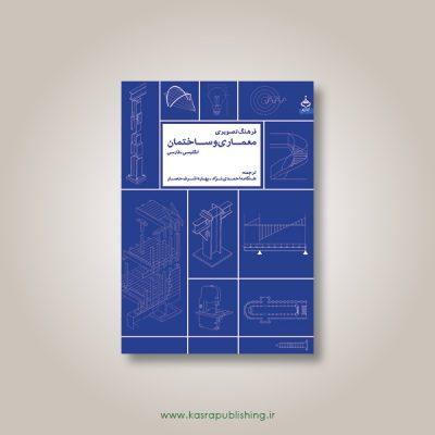 فرهنگ تصویری معماری و ساختمان؛ انگلیسی-فارسی