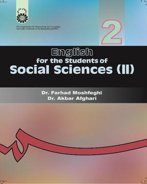 کتاب              English for the Students of Social Sciences (2)
