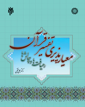 کتاب              معیار پذیری تفسیر قرآن