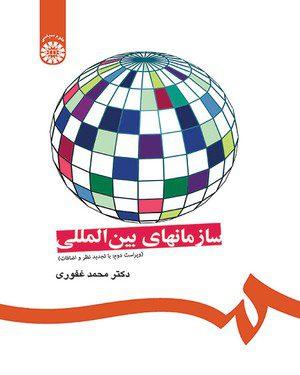 کتاب              سازمانهای بین المللی