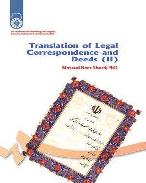 کتاب              Translation of Legal Correspondence and Deeds (II)