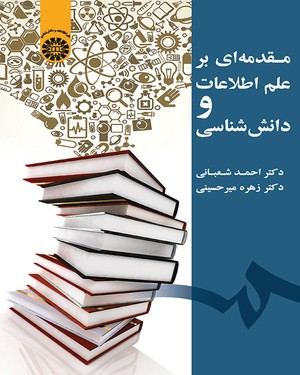 کتاب              مقدمه ای بر علم اطلاعات و دانش شناسی