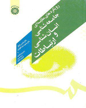 کتاب              رویکردهای مقایسه ای جامعه شناسی، انسان شناسی و ارتباطات