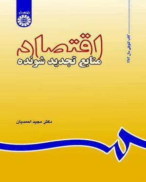 کتاب              اقتصاد منابع تجدید شونده