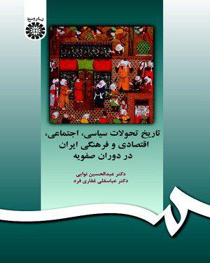 کتاب              تاریخ تحولات سیاسی ، اجتماعی ، اقتصادی و فرهنگی ایران در دوره صفویه