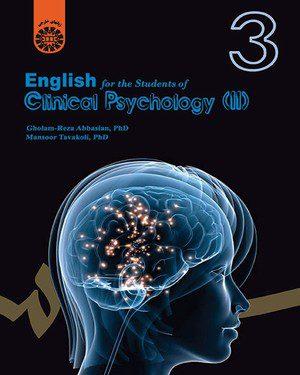 کتاب              English for the Students of Clinical Psychology (II)