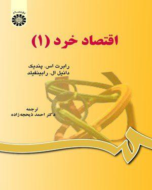 کتاب              اقتصاد خرد (جلد اول)